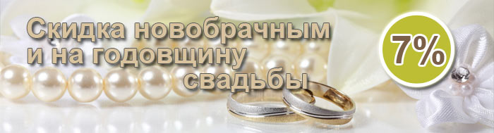 Скидка на натяжные потолки новобрачным и на годовщину свадьбы - 7%